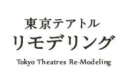 東京テアトル リモデリング